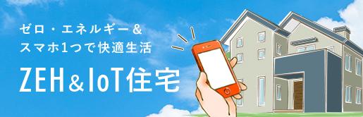 ゼロ・エネルギー&スマホ1つで快適生活 ZEH&IoT住宅