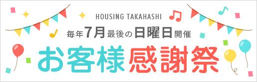 HOUSING TAKAHASHI 毎年7月最初の日曜日開催お客様感謝祭